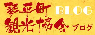 琴平町観光協会ブログ