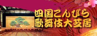 第31回四国こんぴら歌舞伎大芝居