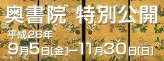 金刀比羅宮 秋の特別展