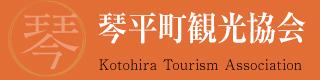 琴平町観光協会