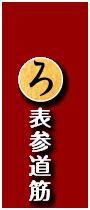 ろ(表参道)