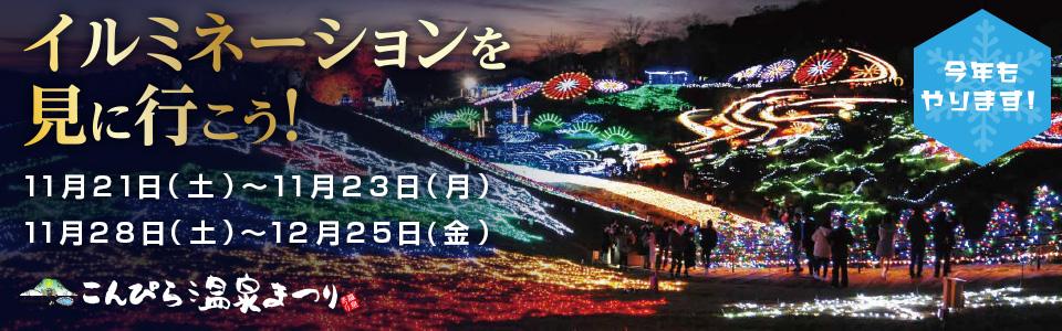 国営讃岐まんのう公園 イルミネーションバスツアー2020