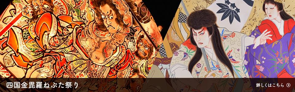 四国金毘羅ねぷた祭り