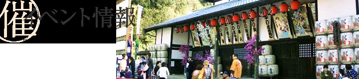 琴平町観光協会催事・イベント