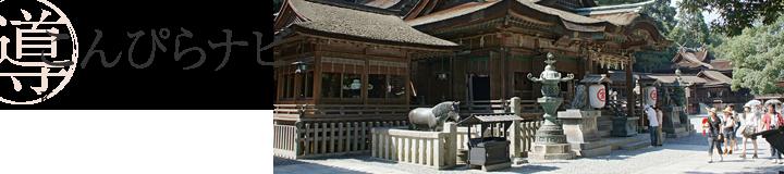琴平町観光協会こんぴらナビ
