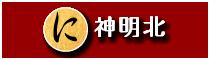 に(神明北)